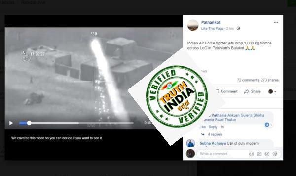 ಭಾರತೀಯ ವಾಯುಪಡೆಯ ಪ್ರತಿದಾಳಿ: ವೈರಲ್ ಆದ  ಯೂಟ್ಯೂಬ್ ವಿಡಿಯೋ ಗೇಮ್!