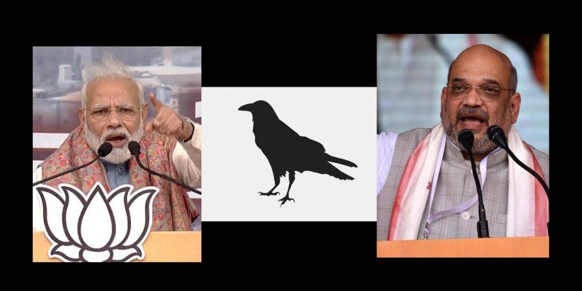 ಎನ್ ಆರ್ ಸಿ: ಮೋದಿ-ಶಾ ಹೇಳಿದ ಹಸೀ ಸುಳ್ಳು ಮತ್ತು ಕಟು ವಾಸ್ತವ